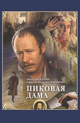 Пиковая дама (1982)