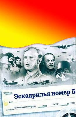Эскадрилия №5 (1939)