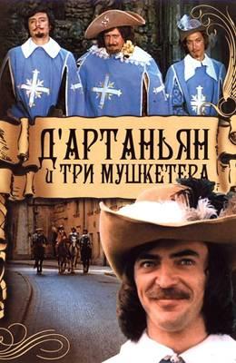 Д'Артаньян и три мушкетёра (1979)