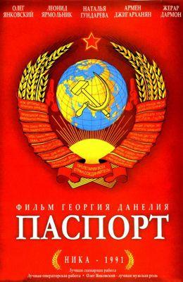 Паспорт (1990)