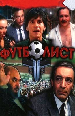 Футболист (1990)