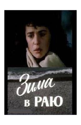 Зима в раю (1989)