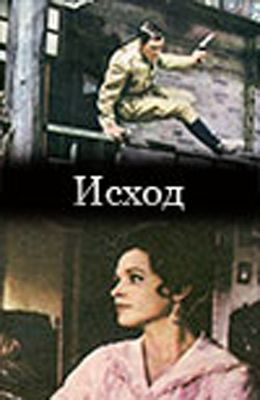 Исход (1967)