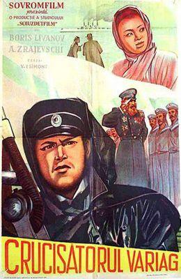 Крейсер Варяг (1947)