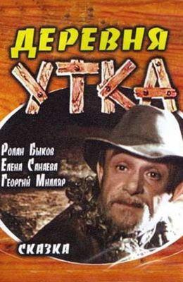 Деревня Утка (1976)