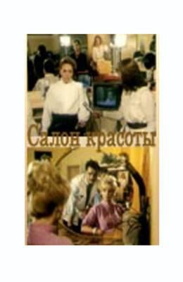 Салон красоты (1985)