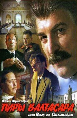 Пиры Валтасара, или Ночь со Сталиным (1989)