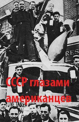 СССР глазами американцев (1943)