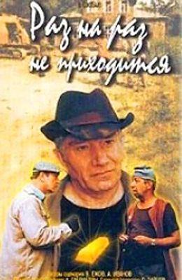 ��� �� ��� �� ���������� (1987)