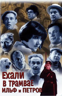 Ехали в трамвае Ильф и Петров (1971)