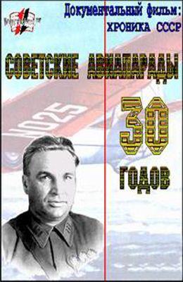 Советские авиапарады 30-х годов (1930)