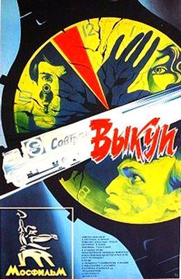 Выкуп (1986)