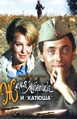 "Женя, Женечка, ""Катюша""...(1966)"
