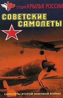 Советские самолеты (1944)
