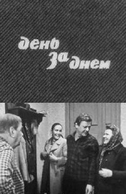 День за днём (1971)