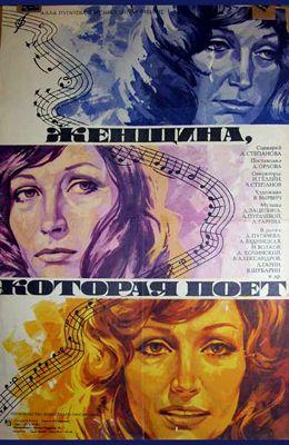 �������, ������� ��� (1978)