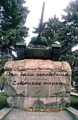 Они были непобедимы. Советские танки (2011)