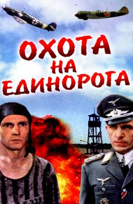 "Охота на ""Единорога"" (1989)"