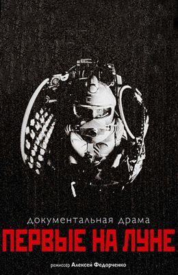Первые на Луне (2004)