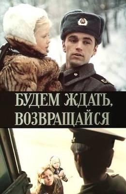 Будем ждать, возвращайся (1981)