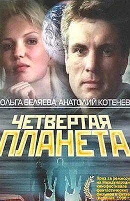 Четвёртая планета (1995)