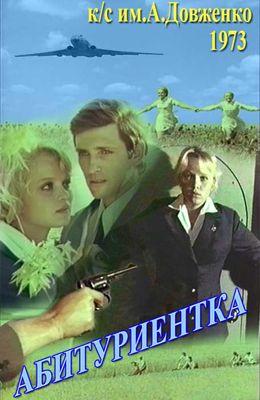 Абитуриентка (1973)