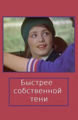 Быстрее собственной тени (1980)