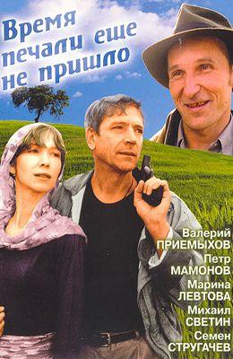 Время печали еще не пришло (1995)