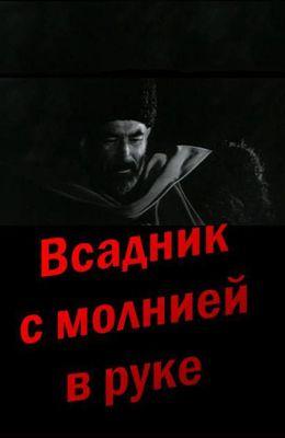 Всадник с молнией в руке (1975)