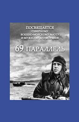 69 параллель (1942)