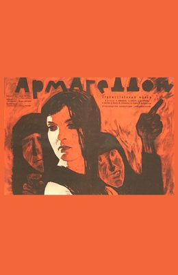 Армагеддон (1962)