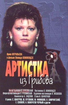 �������� �� ������� (1988)