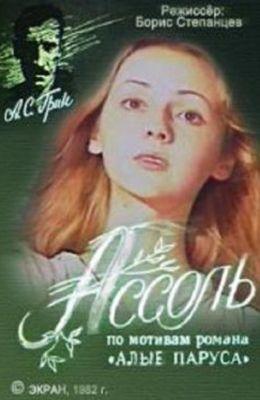 Ассоль (1982)