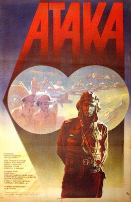 Атака (1986)