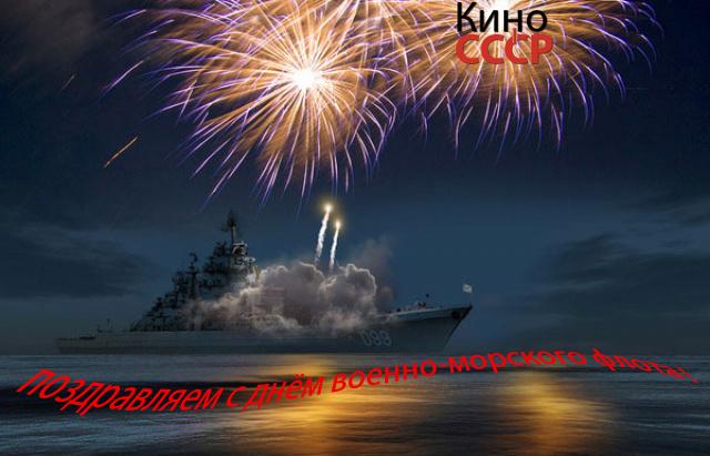 Поздравляем с приближающимся праздником ВМФ !