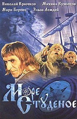 Море Студеное (1954)