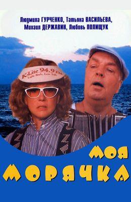 Моя морячка (1990)