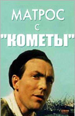 "Матрос с ""Кометы"" (1958)"