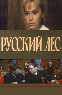 Русский лес (1963)