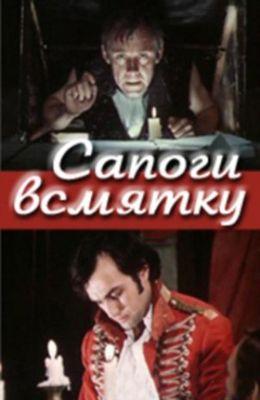 Сапоги всмятку (1977)