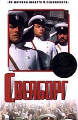Свеаборг (1972)