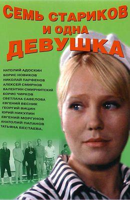 Семь стариков и одна девушка (1968)
