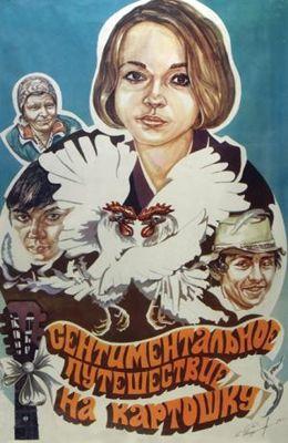 Сентиментальное путешествие на картошку (1986)
