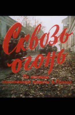 Сквозь огонь (1982)