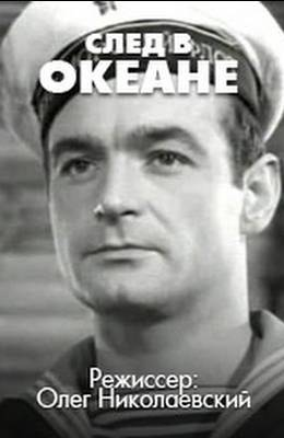 След в океане (1964)