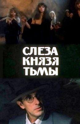 Слеза князя тьмы (1992)