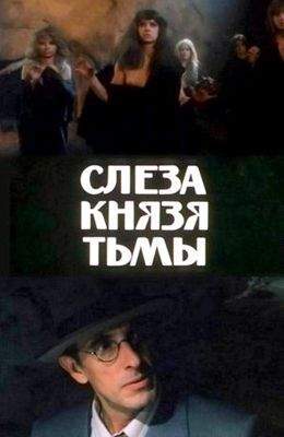 ����� ����� ���� (1992)