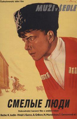 Смелые люди (1950)