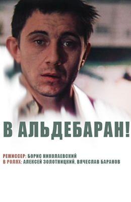 В Альдебаран! (1989)