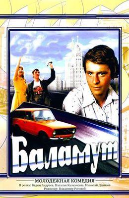 Баламут (1978)